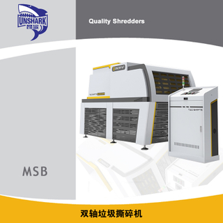 双轴撕碎机(MSB-E800)